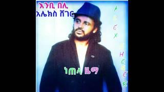 Alex Sheger; Embiy Beliy (እንቢ በሊ)(New 2017 Single Music)