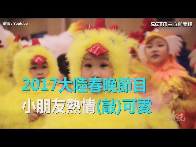 2017大陸春晚節目小朋友表演敲可爱|三立新聞網SETN.com