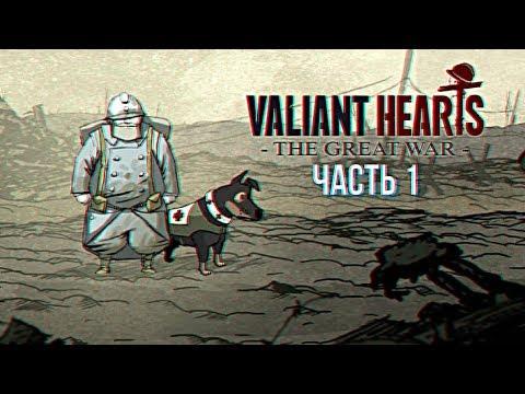 Valiant Hearts: The Great War Прохождение и обзор игры на русском #1 [1440p, Ultra]