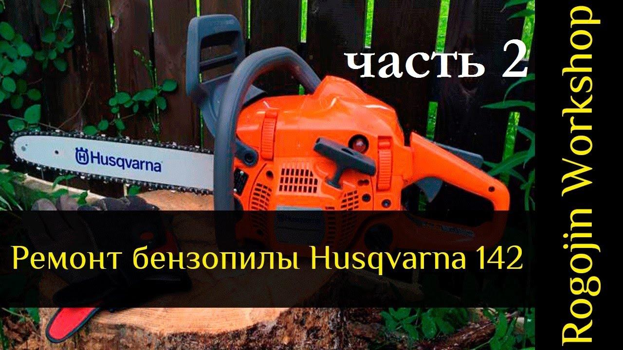 Запчасти для бензопил Husqvarna 137, 142 CХЕМА деталировка - YouTube