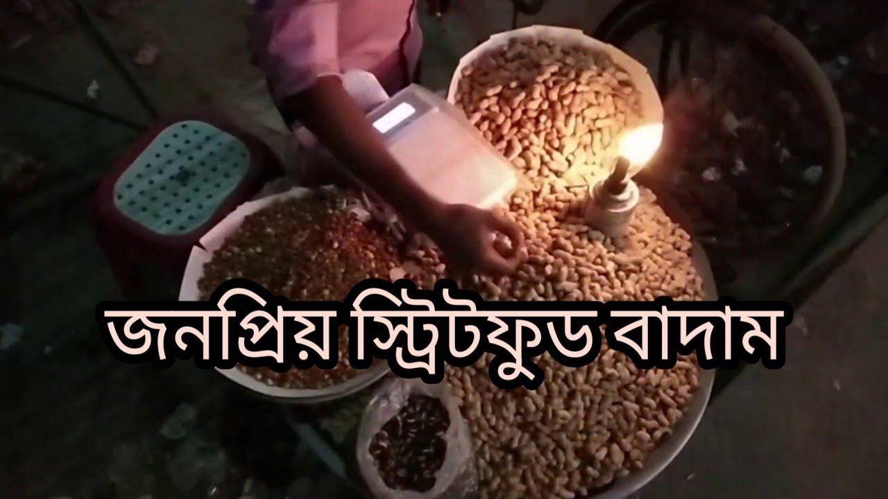 Famous street food | জনপ্রিয় স্ট্রীট ফুড বাদাম | #foodvlog #banglaStreetfood #streetfoodbd