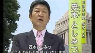 2009年衆院選政見放送 栃木県自民党