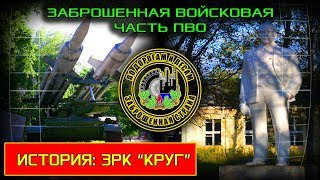 Заброшенная войсковая часть ПВО (Заброшенная страна  - выпуск 45)