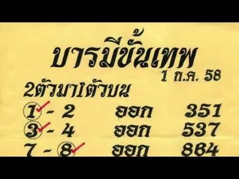 เลขเด็ดงวดนี้ หวยซองบารมีขั้นเทพ 1/07/58