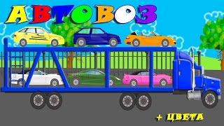 Машинки,cars. Изучение цвета, автовоз. Развивающие мультики для детей про машинки