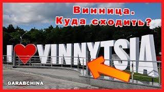 Винница 2016. Все места куда стоит сходить в Виннице за 10 минут. Beautiful Ukraine. Vinnitsa(В данном видео вы увидите: - выход с поезда и Винницкий вокзал - наша съемная квартира - магазин игрушек в..., 2016-05-10T05:33:21.000Z)