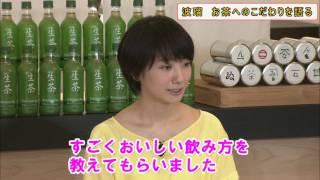 女優の波瑠さんが、『お茶のいろは by Namacha』オープニングイベントに...