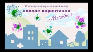 Красноярский музыкальный театр. «После карантина»