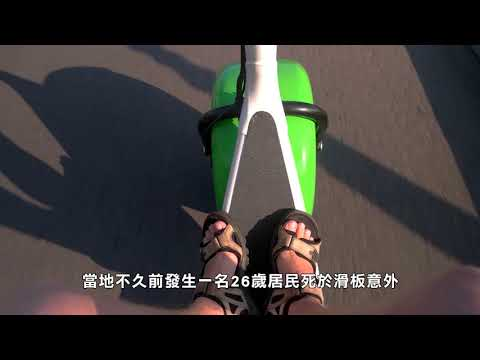 【天下新聞】全國: 網絡紅人死于電動滑板 安全問題再次引起關注 Sky Link TV Chinese News 07152019