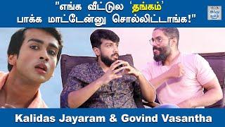 kalidas-jayaram-govind-vasantha-fun-interview-oru-pakka-kathai-balaji-tharaneetharan-hindu-tamil-thisai