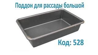 """Обзор поддон для рассады пластиковый большой """"Юнипласт"""""""