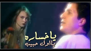 ابراهيم عبدالقادر || ياخساره يا اول حبيب || 1996 ||  ibrahim abdelkader || AWel Habib