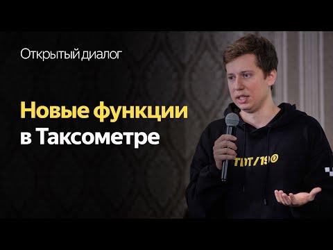 Новые функции в Таксометре   Открытый диалог   Яндекс.Такси