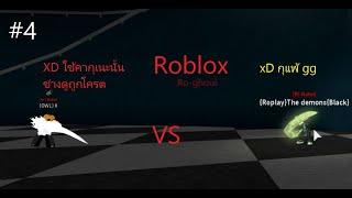 ่Roblox Ro-Ghoul #4 [PVP] film gamer ch{Ken1} VS Kn gamer ch{takizawa}