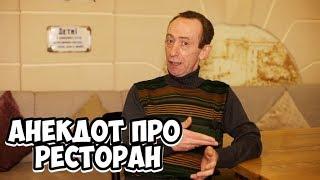 Одесский юмор! Смешной анекдот про ресторан и официантов!