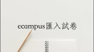 ecampus如何匯入試卷