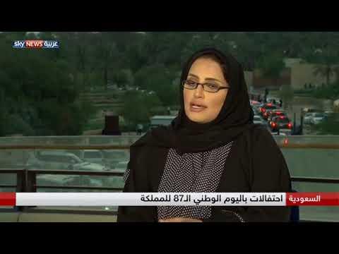 اليوم الوطني السعودي.. دور المرأة السعودية في نجاحات المملكة