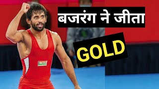 Live : Bajrang Punia Win Gold Medal | Asian Games 2018