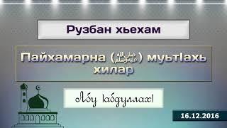 Пайхамарна (ﷺ) муьтIахь хилар (ХутIба, 16.12.2016).