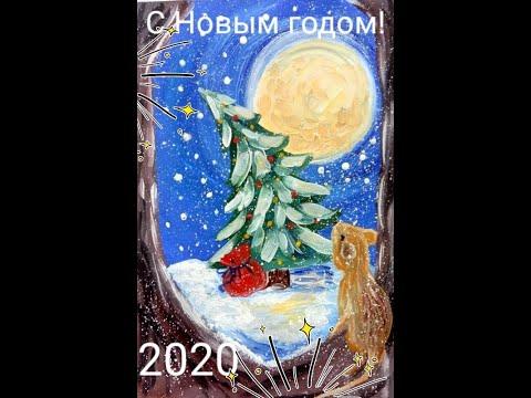 Красивая картина с символом года. Сказочная пора Новый год!//New Year Picture.