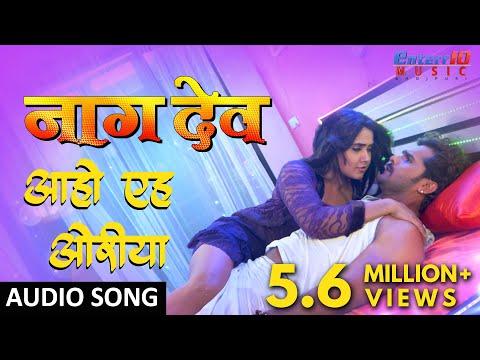आहो एह ओरिया | Naagdev नागदेव | Khesari Lal Yadav, Kajal, Priyanka Singh | Superhit Bhojpuri Song