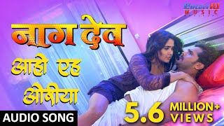 आहो एह ओरिया   Naagdev नागदेव   Khesari Lal Yadav, Kajal, Priyanka Singh   Superhit Bhojpuri Song