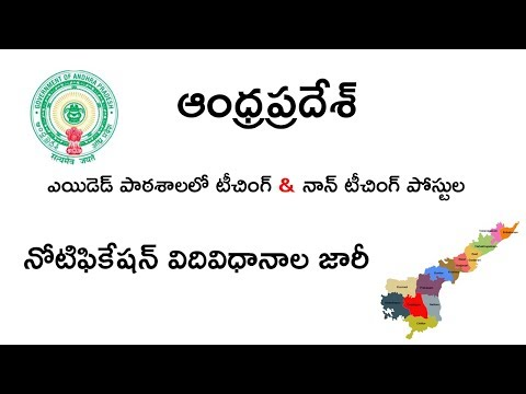 ANDHRA PRADESH AIDED SCHOOLS TEACHING AND NON TEACHING POSTS RECRUITMENT 2019 DETAILS
