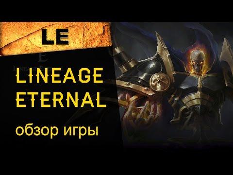Lineage Eternal: Twilight Resistance обзор онлайн игры, дата выхода