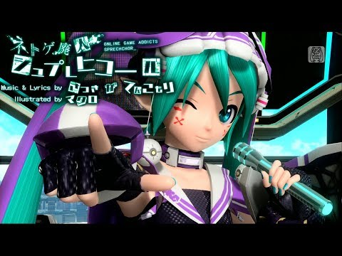 [60fps Full風] Online Game Addicts Sprechchor ネトゲ廃人シュプレヒコール - Hatsune Miku 初音ミク DIVA English Romaji