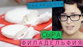 Два рецепта сыра «Филадельфия» в домашних условиях / Рецепты и Реальность / Вып. 11