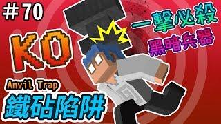 【Minecraft】歐拉紅石生存 70:????一擊必殺的鐵砧陷阱 1.12+