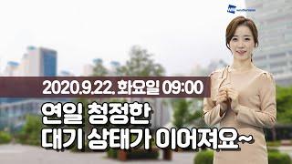[웨더뉴스] 오늘의 미세먼지 예보 (9월 22일 09시…