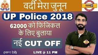 UP POLICE 2018 I 62000 को फिजिकल के लिए बुलाया I नई CUT OFF