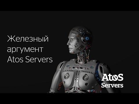 Железные аргументы для внедрения программных продуктов SAP на базе серверов Atos.