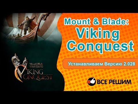 Устанавливаем Mount & Blade Warband - Viking Conquest Последнюю версию