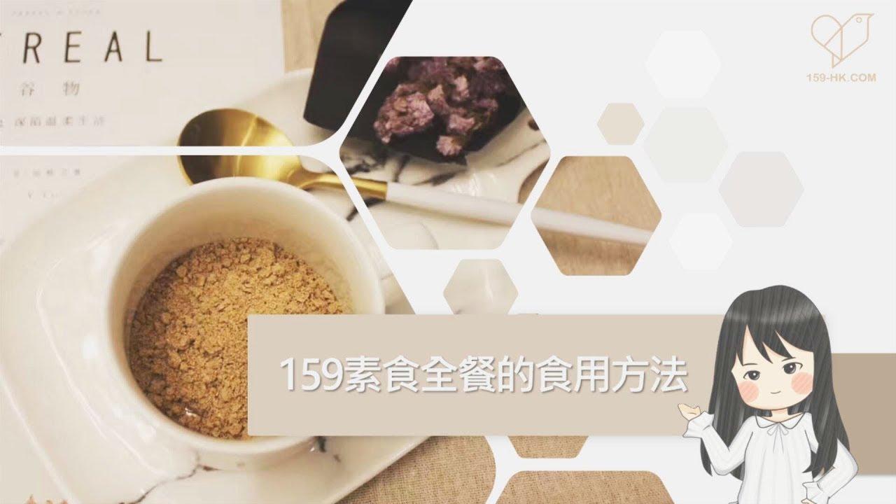【159健康網絡】幾分鐘解說「佐丹力159素食全餐的食用方法」(2019最新版) - YouTube