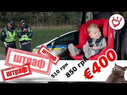 Детские автокресла Украина 2019 – можно ли избежать штрафов за перевозки детей без  кресла?