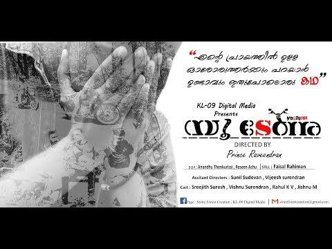 YOUTURN | Malayalam Shortfilm | യൂ ടേൺ | 2018