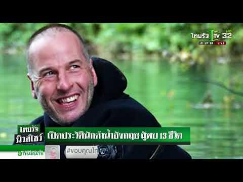 เปิดประวัตินักดำน้ำอังกฤษผู้พบ 13 ชีวิตติดถ้ำหลวง   03-07-61   ไทยรัฐนิวส์โชว์