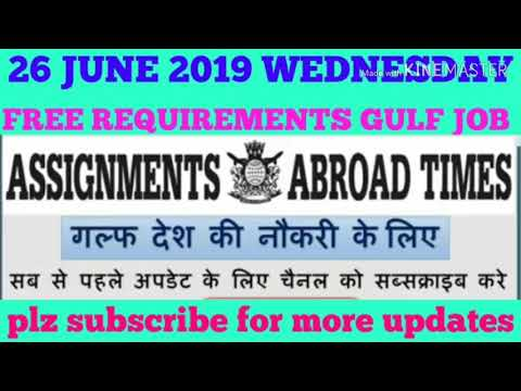 26 June 2019 assignments abroad jobs epeper news job for all positions apply soon get best jobs
