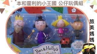 (英國玩具介紹)倫敦的收穫 本和霍利的小王國/花園小精靈 公仔玩偶 風靡歐美佩佩豬同原創 Ben and Holly's little kingdom 5 figures pack