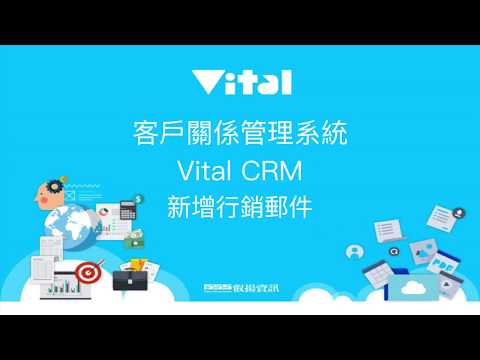 [Online Help] Vital CRM客戶關係管理系統 #19 -新增行銷郵件