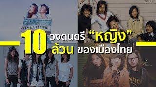10 วงดนตรีหญิงล้วนของเมืองไทย