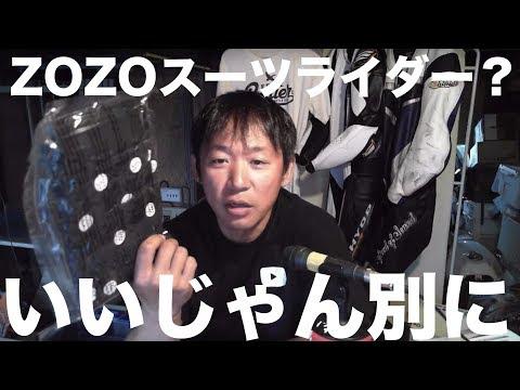 ZOZOスーツの女子モトブロガーにプロテクターな話を見て , YouTube