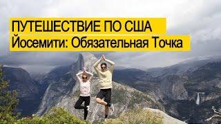 Отдых в США - Парк Yosemite (Йосемити) - Лучшие Места Калифорнии