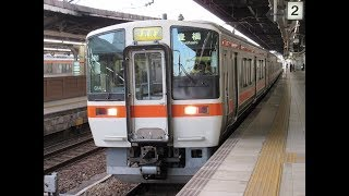 JR東海 311系 特別快速 豊橋行き 名駅 発車