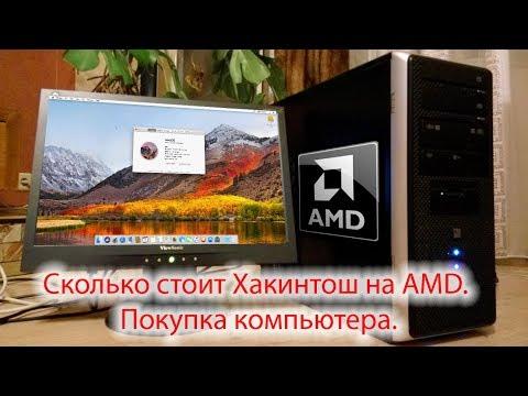 Сколько стоит Хакинтош на AMD. Ответы на вопросы.