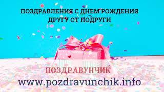 Поздравления с днем рождения другу от подруги