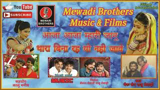 Rajsthani Dj Song 2017 !! आजा आजा म्हारी जानू !! DJ Marwari Dhmaka Song