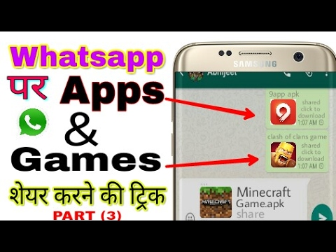 how to send apps and games on whatsapp | share app and game on whatsapp | new whatsapp  | part 3